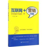 互联网+营销18法 严行方 著