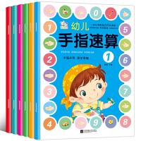 幼儿手指速算 全6册 3-6周岁儿童幼小衔接一日一练 大班升一年级趣味阶梯数学启蒙 幼儿园宝宝加减法练习册 幼儿园教材手指速算书