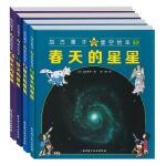 加古里子星空绘本全4册 春天的星星 夏天的星星 秋天的星星 冬天的星星 彩图精装儿童绘本 激发他们的