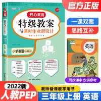 特级教案小学三年级上册英语人教版pep教师教学备课用书