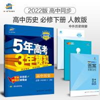 5年高考3年模拟高中历史高一下册必修中外历史纲要人教版2020版五年高考三年模拟新教材高一下册历史必修