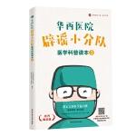 华西医院辟谣小分队医学科普读本(3)
