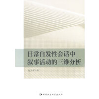 日常自发性会话中叙事活动的三维分析 赵玉荣 著 9787516161609 中国社会科学出版社【直发】 达额立减 闪电发