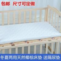 婴儿床垫新生儿天然椰棕垫宝宝床垫儿童床棕垫睡垫冬夏两用可定做