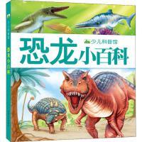 恐龙小百科 中国人口出版社
