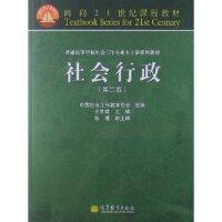 【旧书二手书8成新】社会行政第二版第2版 王思斌 高等教育出版社 9787040368918