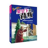 星空下的背叛:伽利略身边的侦探故事 9787510131769 [奥地利]贝林达 中国人口出版社