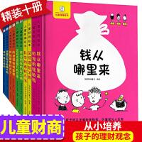 儿童财商教育绘本硬壳精装全10册钱从哪里来3-4-5-9-12周岁幼儿理财幼儿园书籍 小学生故事书6-7岁一年级必读课