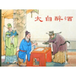 【二手旧书9成新】太白醉酒 鲁钝 等 上海人民美术出版社 9787532265749
