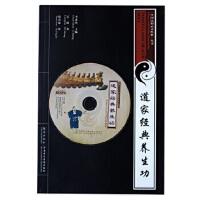 道家经典养生功,吴晟,海燕出版社9787535041227