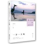 阮义忠的微博生活2:一步一天地,阮义忠,九州出版社9787510832345
