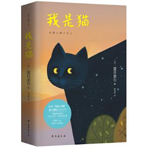 我是猫(鲁迅,村上春树,芥川龙之介推崇备至!)