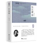 中华翻译家代表性译文库・朱生豪卷