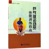 乒乓球运动员体能训练指南 同济大学出版社