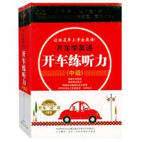 新华书店正版 开车学英语 开车练听力 中级16CD