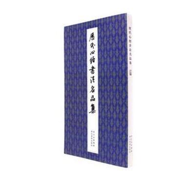 历代心经书法名品集 正版书籍 限时抢购 当当低价