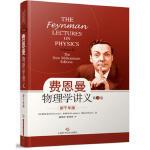 费恩曼物理学讲义 第3卷 新千年版