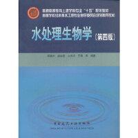 水处理生物学《第四版> 顾夏声 中国建筑工业出版社