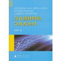 介孔碳材料的合成及应用【正版书籍,满额立减】