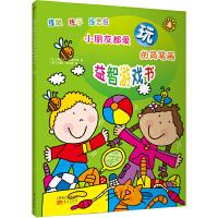 小朋友都爱玩的简笔画益智游戏书4(让孩子越玩越聪明)
