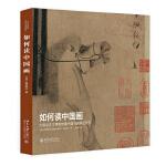 如何读中国画――大都会艺术博物馆藏中国书画精品导览 (当当独家赠送精美灵飞经拉页)