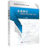 【按需印刷】-系统辨识――辅助模型辨识思想与方法