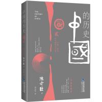 中国的历史第2卷(陈舜臣代表作)