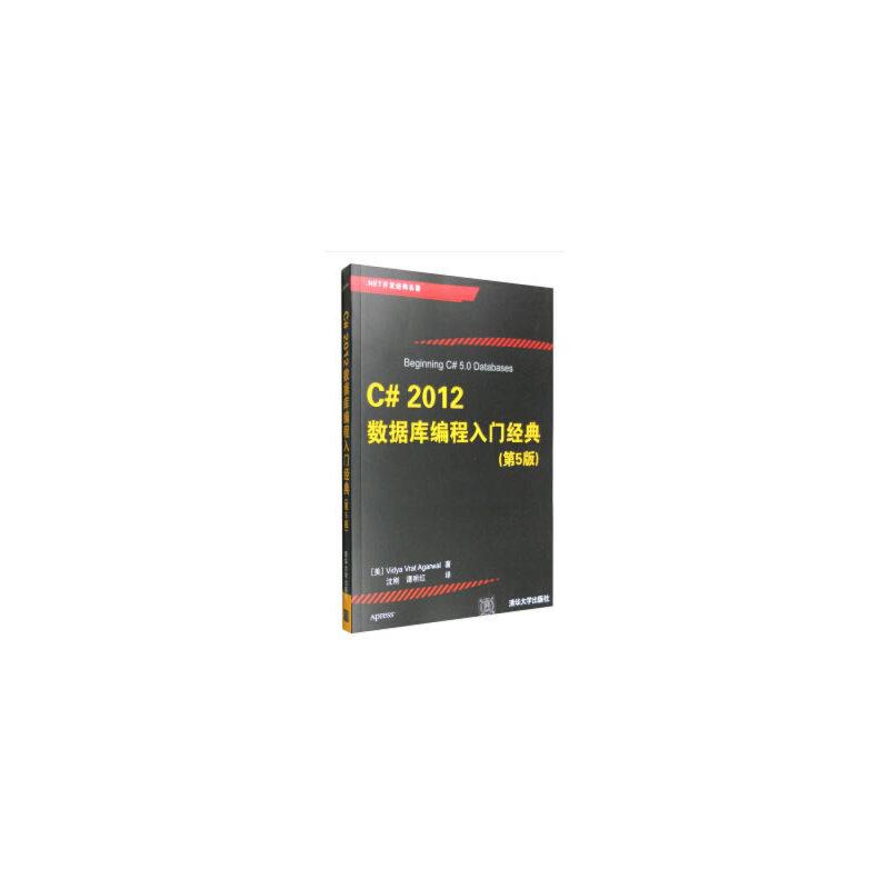 C# 2012数据库编程入门经典(第5版)