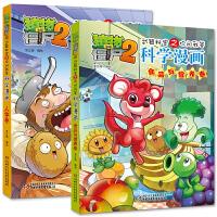 植物大战僵尸2漫画书全套2册 人体卷+食品与营养卷卡通益智故事书 科学漫画书之你问我答 儿童7-9-12岁卡通图书连环