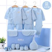 初生宝宝衣服新生儿纯棉*套装礼盒0-6月刚出生婴儿用品