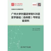 非纸质书!!圣才2019年广州大学外国语学院928语言学基础(自命题)考研全套资料