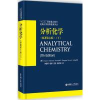 分析化学(原著第7版)(下) Gary Christian