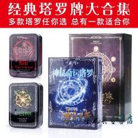 塔罗牌占卜牌正版全套神秘命运星宿爱情塔罗牌桌游卡牌