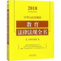 中华人民共和国教育法律法规全书:含相关政策(2018年版) 中国法制出版社 编