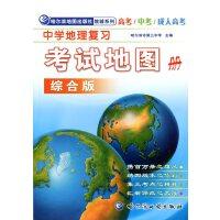 中学地理复习 考试地图册 综合版