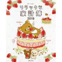 现货 日版 轻松熊 リラックマ家�簿 2019