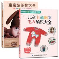 全2册 宝宝毛衣编织书籍大全花样图案 织毛衣的书 儿童卡通图案毛衣编织教程毛线钩针棒针手工