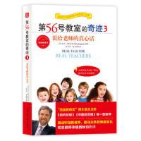 第56号教室的奇迹3 2017新版