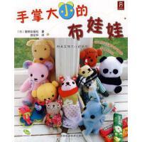 【二手书9成新】手掌大小的布娃娃 (日)靓丽出版社 ,赵征环 河南科学技术出版社 9787534938993