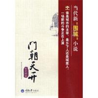 【二手8新正版 门朝天开 曾宪国 9787562453147 重庆大学出版社