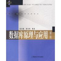 【正版包邮】 数据库原理与应用 赵龙国,张雪凤 编著 上海财经大学出版社 9787810495400