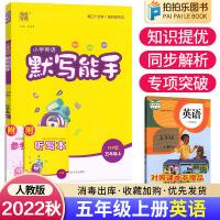 小学英语默写能手五年级上册英语人教版pep 2021秋新版