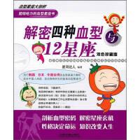 解密四种血型与12星座(双色)星河达人中国铁道出版社【正版图书,达额立减】