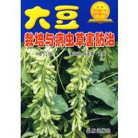 大豆栽培与病虫草害防治(修订版)