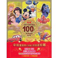新版世界儿童珍爱的100个经典童话(金银卷)网络版