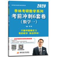 李林2020考研数学系列考前冲刺6套卷(数学一)