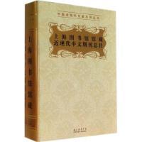 上海图书馆馆藏近现代中文期刊总目 上海科学技术文献出版社