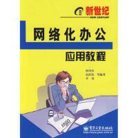 [二手旧书95成新] 新世纪网络化办公应用教程 9787121062575