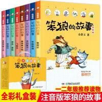 【彩绘注音版】笨狼的故事拼音版(全套8册) 3-6-8岁汤素兰系列老师推荐读物一年级二年级三年级儿童童话故事文学书籍学