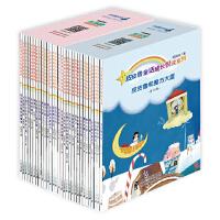 皮皮鲁童话成长悦读系列套装(共2辑,共30册)